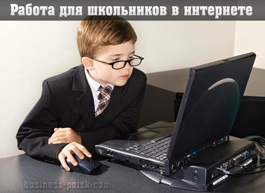 Работа для школьников в интернете, способы заработка для школьников