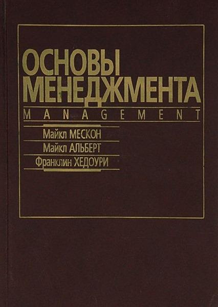 Книги по менеджменту различных авторов