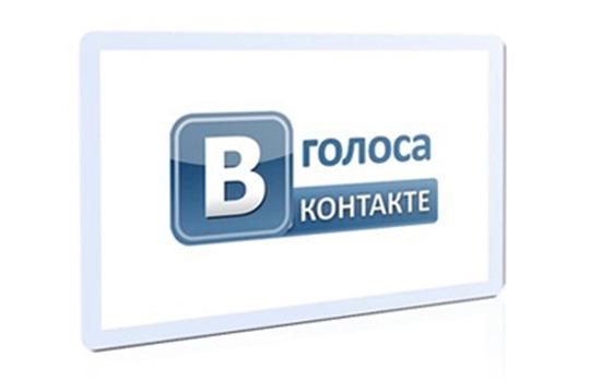 Голоса Вконтакте - приложения Вконтакте