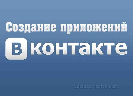 Создание приложений Вконтакте, разработка и заработок на приложениях