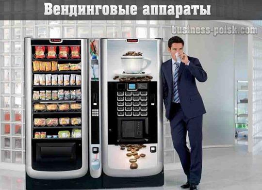 Вендинговые автоматы – пассивный источник дохода
