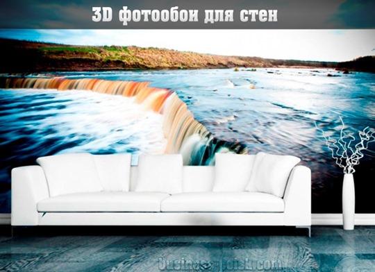 фотообои 3d на стену цена: