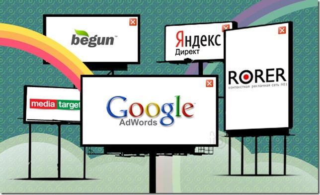 Системы управления контекстной рекламой
