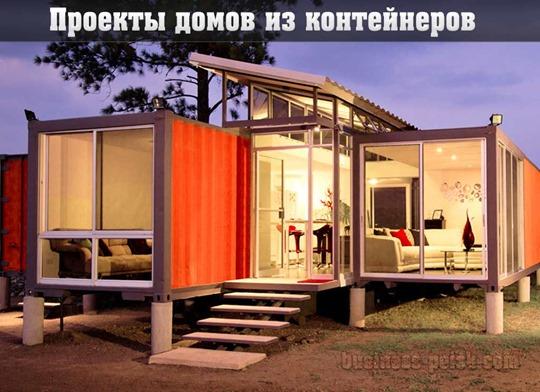 дома из контейнеров фото и проекты