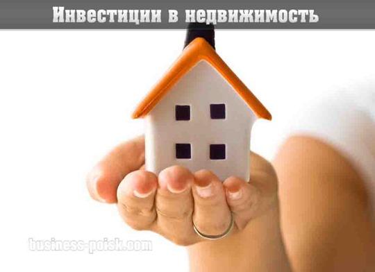 Куда вкладывать деньги - недвижимость