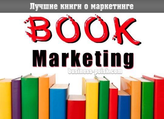 Книги о маркетинге