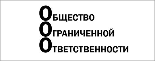 ООО или Общество Ограниченной Ответственности