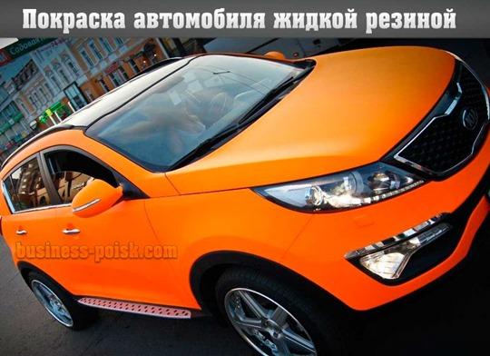 Покраска жидкой резиной, защита автомобиля от царапин