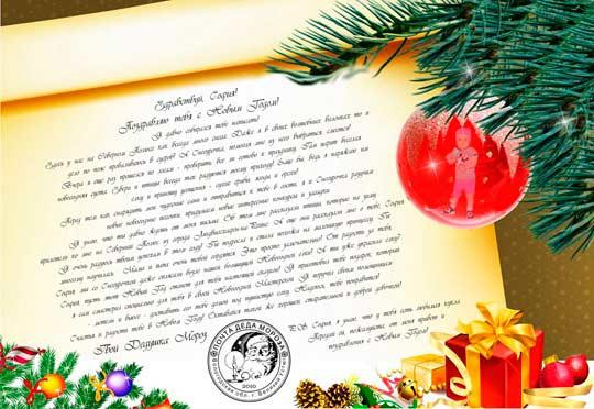 Заработок на письмах от Деда Мороза