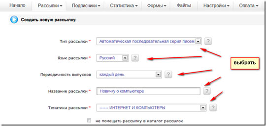 Smartresponder - автоматическая рассылка