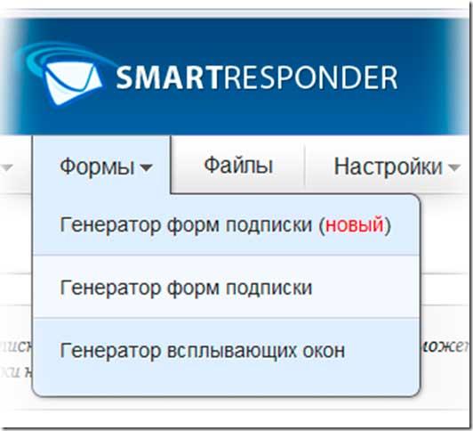 Генератор форм smartresponder