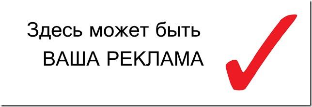 Реклама интернет-магазин