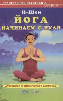 «Йога для начинающих» И-Шен