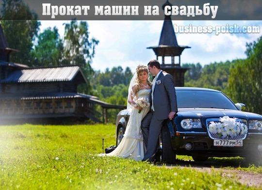 Прокат машин на свадьбу - бизнес идея