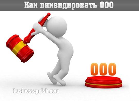 Как ликвидировать ООО самостоятельно, порядок ликвидации ООО
