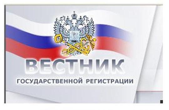 сведения о ликвидации юридического лица вестник оказались