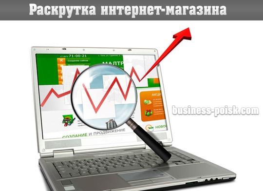 Раскрутка интернет-магазина и способы его продвижения