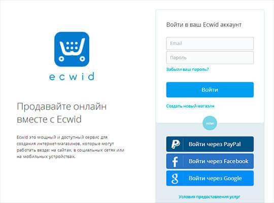 Севрис ecwid