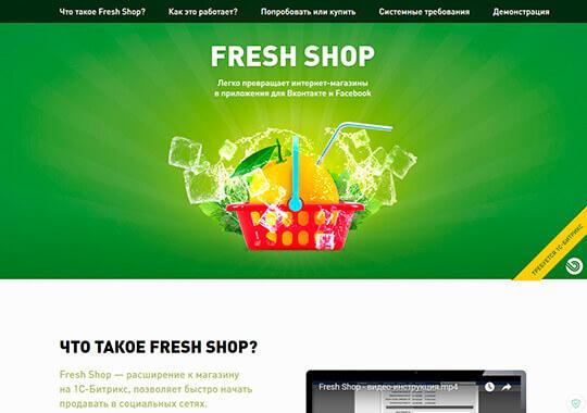 Сервис fresh-shop