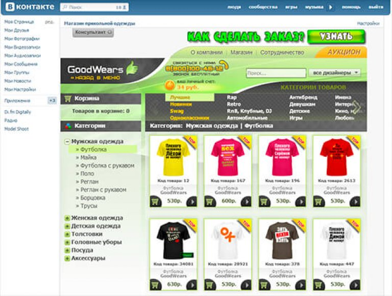 Как создать свой интернет-магазин одежды