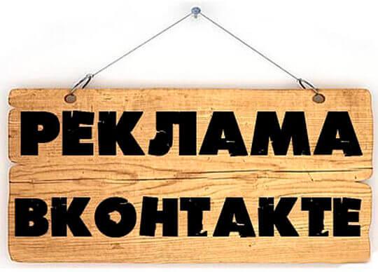 Реклама интернет-магазина вконтакте