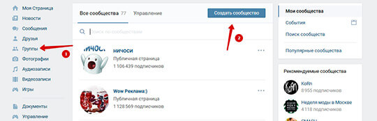 Создание интернет-магазина вконтакте - шаг 1