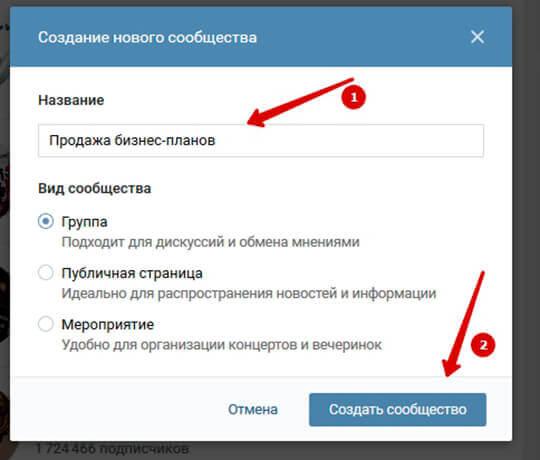 Создание интернет-магазина вконтакте - шаг 2