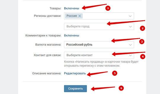 9ef19b28b56 Создание интернет-магазина вконтакте - шаг 3