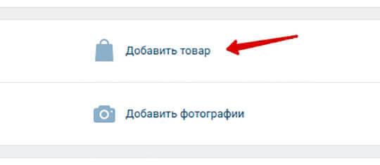 Создание интернет-магазина вконтакте - шаг 4