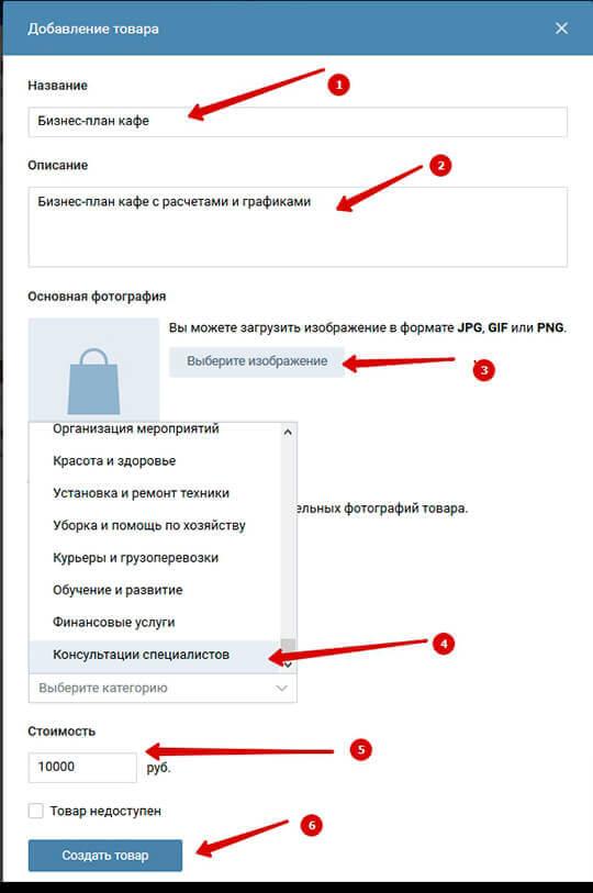 5647ff6387f Создание интернет-магазина вконтакте - шаг 5