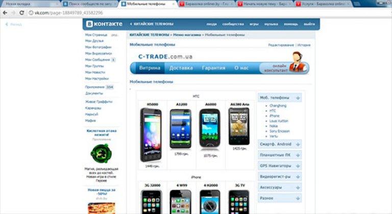 Как вконтакте сделать интернет магазин