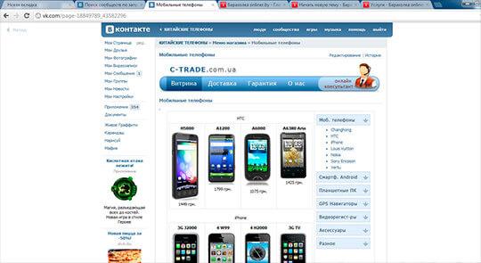 Витрина интернет-магазина вконтакте