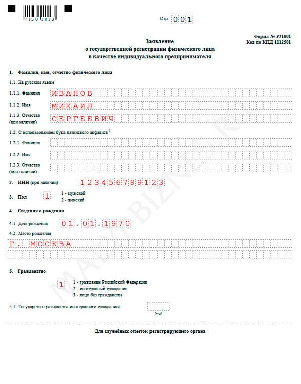 Как открыть ИП самостоятельно: пошаговая инструкция по регистрации ИП