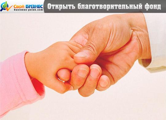 устав благотворительного фонда образец украина