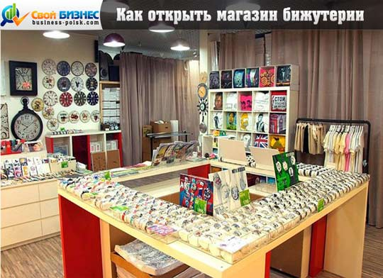 Как открыть магазин бижутерии
