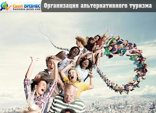 Организация альтернативного туризма