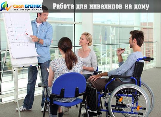Работа для инвалидов на дому