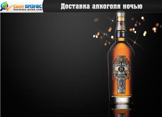 Доставка алкоголя на дом в спб Заказ алкоголя - Санкт