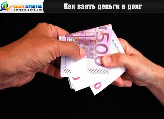 Деньги в долг под бизнес