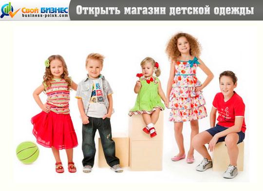 fcb2b6c5ef81 Как открыть магазин детской одежды  пошаговая инструкция для ...