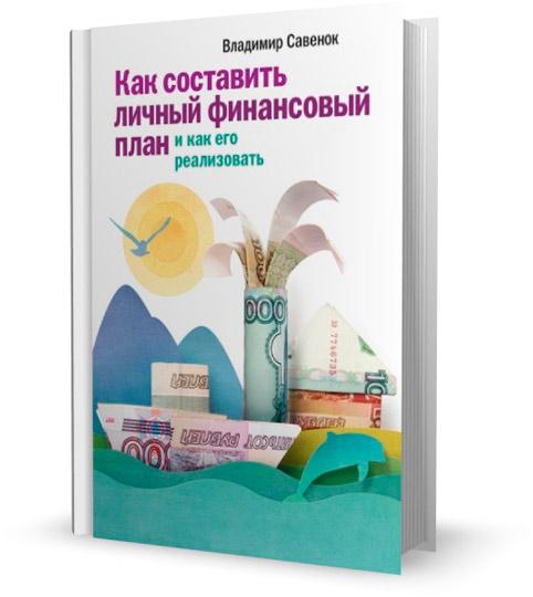 Личные Финансы Самоучитель ВладимирСавенок