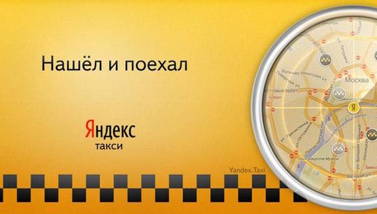Как открыть службу такси: сервис Яндекс.такси