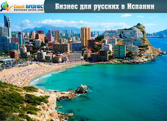 Бизнес в Испании для русских