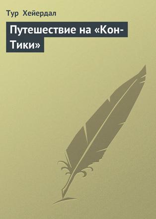 Книги о путешествиях: Тур Хейердал Путешествие на Кон Тики