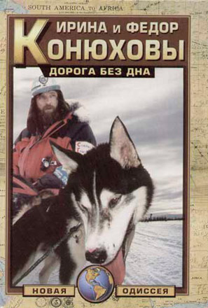 Книги о путешествиях: Ирина и Федор Конюховы Дорога без дна