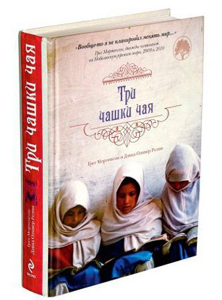 Книги о путешествиях: Грег Мортинсон Три чашки чая