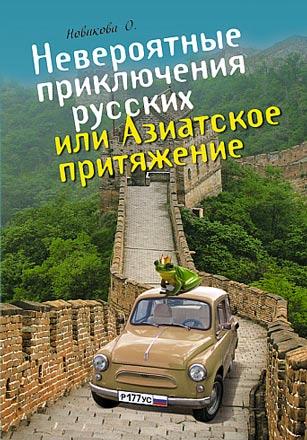 Книги о путешествиях: Олеся Новикова Невероятные приключения русских или Азиатское притяжение
