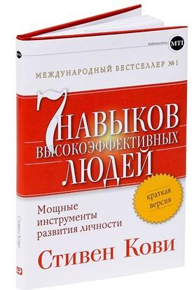 Книги о саморазвитии: 7 навыков высокоэффективных людей Стивен Кови