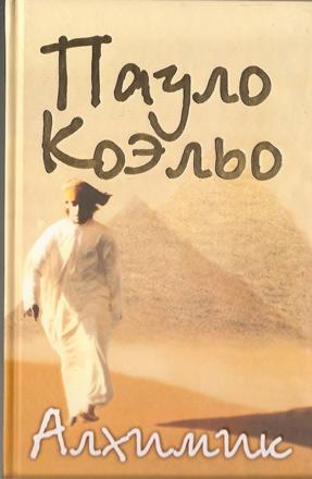 Книги о саморазвитии: Алхимик Пауло Коэльо