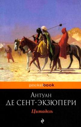 Топ-8: книги о смысле жизни: Антуан де Сент-Экзюпери Цитадель